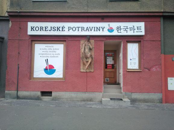 Pobočka Ostrava, Sokolská třída 2540/65 (Korejské potraviny)